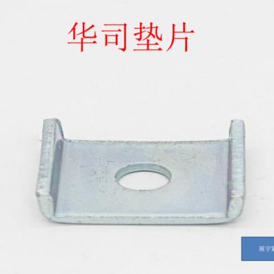 抗震U型扣板华司垫片