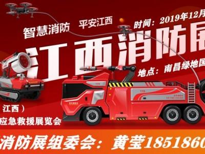 江西消防展