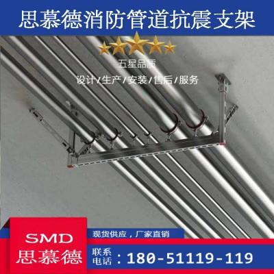 厂家直销江苏抗震支架部件 抗震支吊架安装 苏州抗震支架