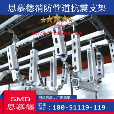 厂家直销电缆侧向抗震支吊架 消防管道扬州抗震支架