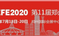 6月至少6场展会在郑州国际会展中心举办!
