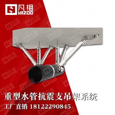 重型水管抗震支架  成品支架水管抗震  消防机电