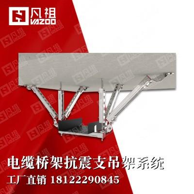 电缆桥架抗震支架 侧纵向抗震支架