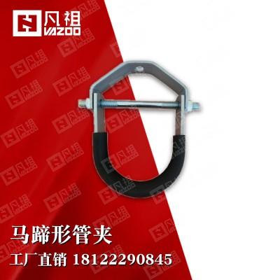 马蹄形管夹  U形管束 抗震支架悬吊式管夹