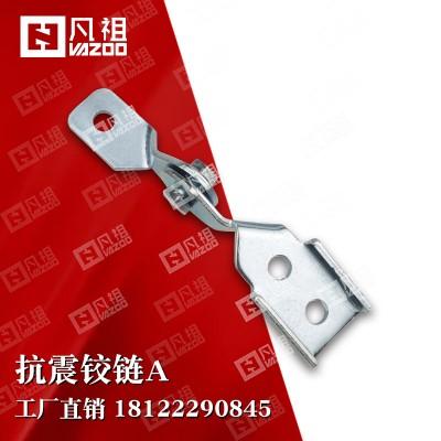 抗震铰链A型 抗震支架管廊支架配件