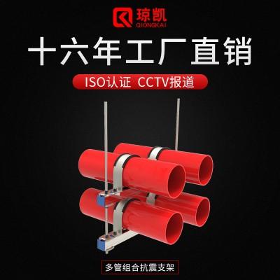 琼凯消防管 风管 桥架抗震支架 多管组合双向支撑 规格齐全
