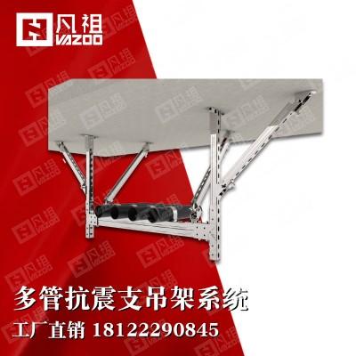 多管成品抗震支吊架系统