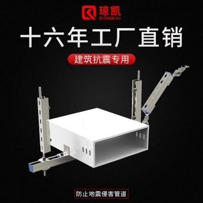 上海琼凯太阳能支架吊架 桥架单双向管通风管道消防抗震支架