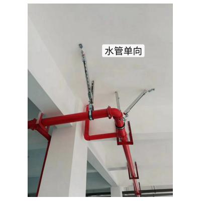 消防抗震支架