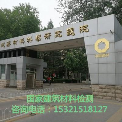 国家建筑材料检测中心